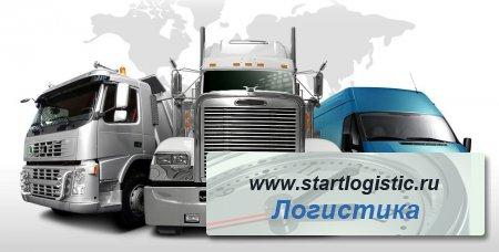Транспортные организации - зачем они нужны?
